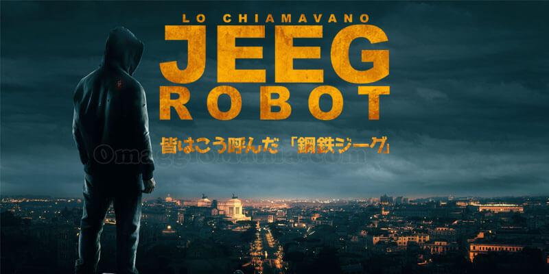 Lo_chiamavano_Jeeg_Robot